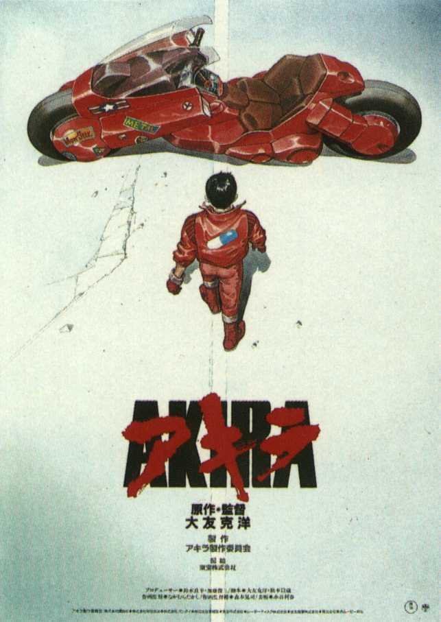Akira (1988) Japan 2